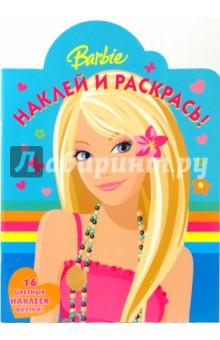 Барби № 0905. Наклей и раскрась изображение обложки