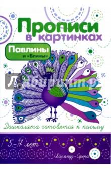 Павлины и Блины - Ирина Лыкова