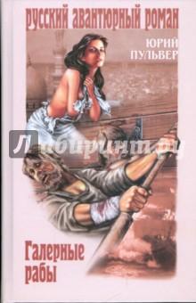 Галерные рабы - Юрий Пульвер