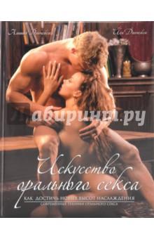 Искусство орального секса - Динчейси Алишия и Йен