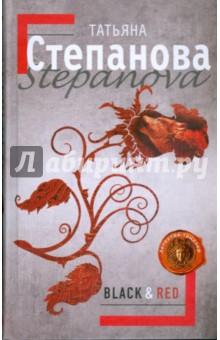 Black & Red - Татьяна Степанова