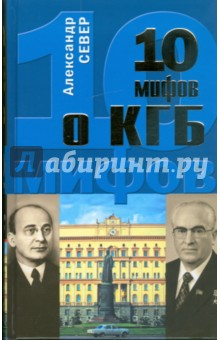10 мифов о КГБ - Александр Север