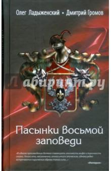 Пасынки восьмой заповеди - Громов, Ладыженский