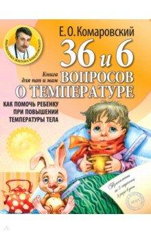 36 и 6 вопросов о температуре. Как помочь ребенку при повышении температуры тела - Евгений Комаровский