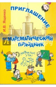 Приглашение на математический праздник - Иван Ященко