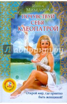 Почувствуй себя Клеопатрой (+CD) - Инна Михедова