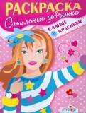 Стильные девчонки. Самые красивые обложка книги