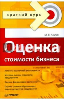 Оценка стоимости бизнеса - М.В. Акулич