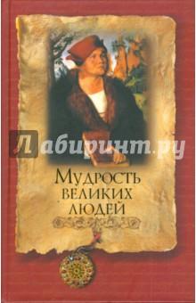 Мудрость великих людей - Сергей Дмитренко