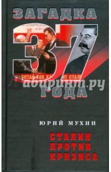 Сталин против кризиса - Юрий Мухин
