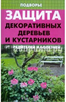 Защита декоративных деревьев и кустарников от вредителей и болезней - Елена Дудченко