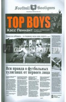 Top Boys - Касс Пеннант