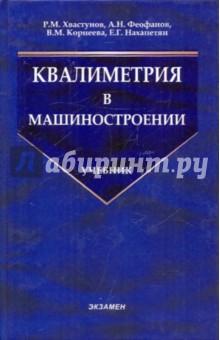 Квалиметрия в машиностроении - Хвастунов, Феофанов, Корнеева, Нахапетян