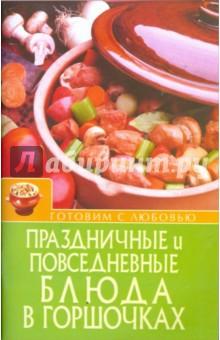 Праздничные и повседневные блюда в горшочках - Игорь Киреевский