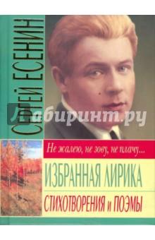 Избранная лирика. Стихотворения и поэмы - Сергей Есенин