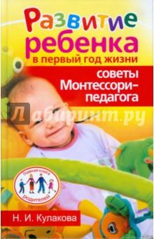 Развитие ребенка в первый год жизни. Советы Монтессори-педагога - Наталья Кулакова