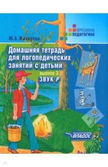 Домашняя тетрадь для логопедических занятий с детьми. Выпуск 3: Звук Р - Юлия Жихарева-Норкина