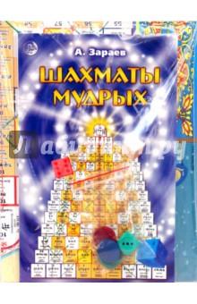 Духовно-развивающая игра Шахматы мудрых (игровое поле + фишки) - Александр Зараев