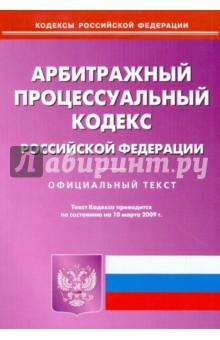 Арбитражный процессуальный кодекс Российской Федерации на 10.03.09