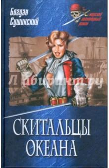 Скитальцы океана - Богдан Сушинский
