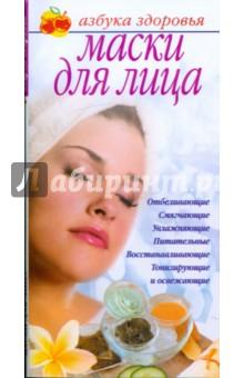 Маски для лица - Вера Соловьева