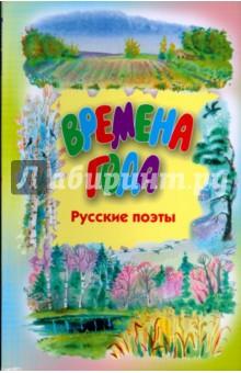 Времена года. Стихи русских поэтов изображение обложки