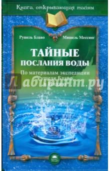 Тайные послания воды - Рушель Блаво