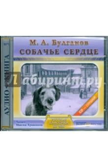 Купить аудиокнигу: Михаил Булгаков. Собачье сердце (CDmp3, читает Максим Кривошеев, на диске)