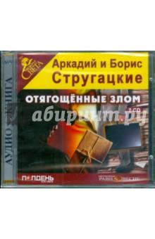 Купить аудиокнигу: Аркадий и Борис Стругацкие. Отягощённые злом, или Сорок лет спустя (CDmp3, читает Александр Кокшаров, на диске)