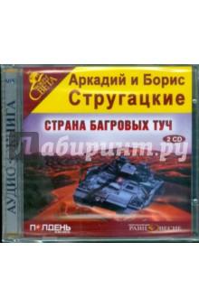 Купить аудиокнигу: Аркадий и Борис Стругацкие. Страна багровых туч (повесть, читает Михаил Черняк, на диске)
