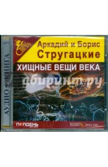 Купить аудиокнигу: Аркадий и Борис Стругацкие. Хищные вещи века (повесть, читает Александр Андриенко, на диске)