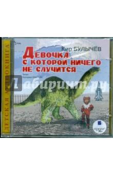 Купить аудиокнигу: Кир Булычёв. Девочка, с которой ничего не случится (CDmp3, читает Хлыстова Е., на диске)