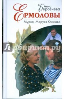Мурка, Маруся Климова - Анна Берсенева