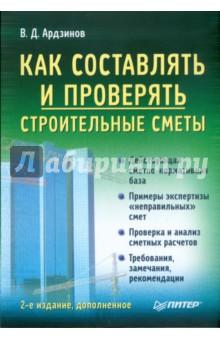 Как составлять и проверять строительные сметы - Василий Ардзинов