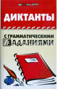 Диктанты с грамматическими заданиями - Гайбарян, Кузнецова