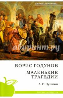 Борис Годунов. Маленькие трагедии - Александр Пушкин