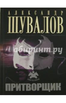 Притворщик - Александр Шувалов