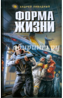 Форма жизни - Андрей Ливадный