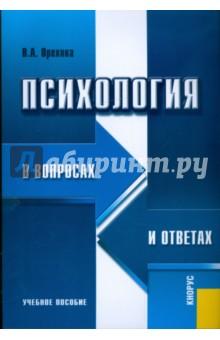 Психология в вопросах и ответах - В.А. Орехова