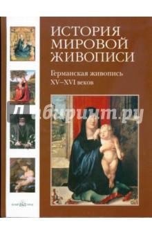 История мировой живописи. Германская живопись XV- XVI веков - Елена Матвеева