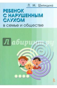 Ребенок с нарушенным слухом в семье и обществе - Людмила Шипицына
