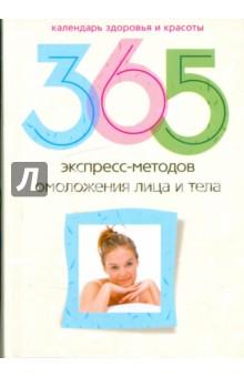 365 экспресс-методов омоложения лица и тела
