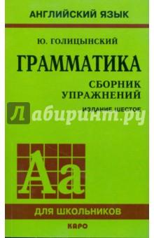 Грамматика: Сборник упражнений - Голицынская, Голицынский