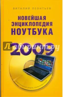 Новейшая энциклопедия ноутбука 2009 - Виталий Леонтьев