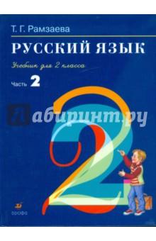 Русский язык: учебник для 2 класса: В 2 частях. Ч.2 - Тамара Рамзаева