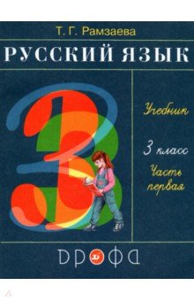 Русский язык. 3 класс. В 2-х частях. Часть 1: учебник. ФГОС - Тамара Рамзаева