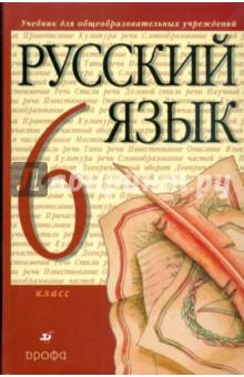 Решебник по русскому языку разумовская львова капинос львов 6 класс 2014