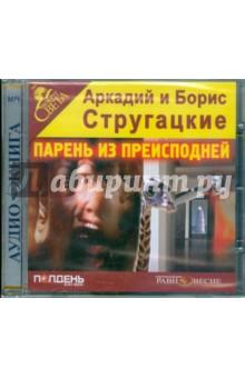 Купить аудиокнигу: Аркадий и Борис Стругацкие. Парень из преисподней (повесть, читает Влад Копп, на диске)