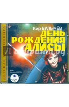 Купить аудиокнигу: Кир Булычёв. День рождения Алисы (CDmp3, читает Хлыстова Екатерина, на диске)