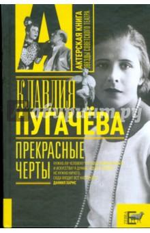 Прекрасные черты - Клавдия Пугачева